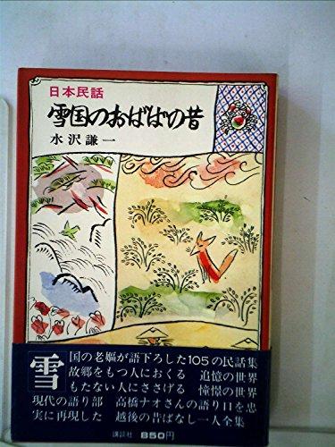 雪国のおばばの昔―日本民話 (1974年)の詳細を見る