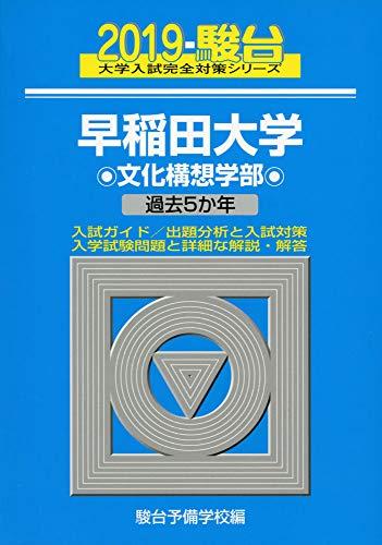 早稲田大学文化構想学部 2019―過去5か年 (大学入試完全対策シリーズ 23)