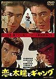 恋と太陽とギャング[DVD]