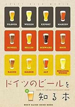 [三代目悪人]のドイツビールを知る本