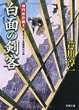 白面の剣客-剣四郎影働き(3) (双葉文庫) 画像