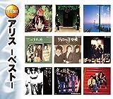 決定盤 アリス ベストCD2枚組 WCD-608