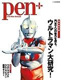 Pen+(ペン・プラス) 円谷プロの魅力を探る。 ウルトラマン大研究! 2012年 4/13号 別冊