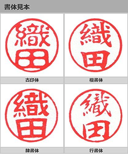 柘 印鑑 はんこ 【10.5mm】 銀行印/認印
