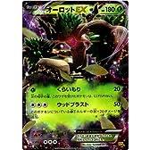 【シングルカード】XY5)オーロットEX/RR/ポケモンカードXY 011/070