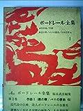 ボードレール全集〈第1巻〉 (1963年)