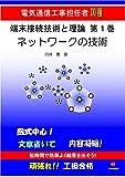 端末接続技術と理論 第1巻: ネットワークの技術