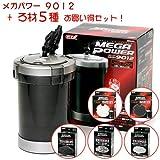 メガパワー 9012 + ろ材5種 お買い得セット 水槽用外部フィルター