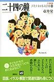 二十四の瞳 (21世紀版・少年少女日本文学館11) 画像