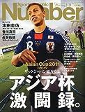 SPORTS GRAPHIC NUMBER ( スポーツ・グラフィック ナンバー ) 2011 年 2/24 号 2011アジアカップ 雑誌