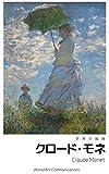モネ画集: きらめく世界 世界の絵画