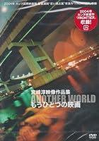 宮崎淳映像作品集 もうひとつの映画 [DVD]
