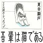 [オーディオブックCD] 夏目漱石 著 「吾輩は猫である」(CD20枚)