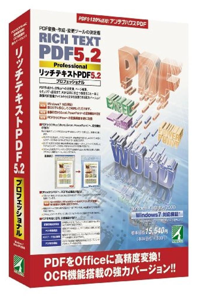 偽物なしでインゲンリッチテキストPDF5.2プロフェッショナル