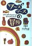 ワーズワースの冒険 (扶桑社文庫)