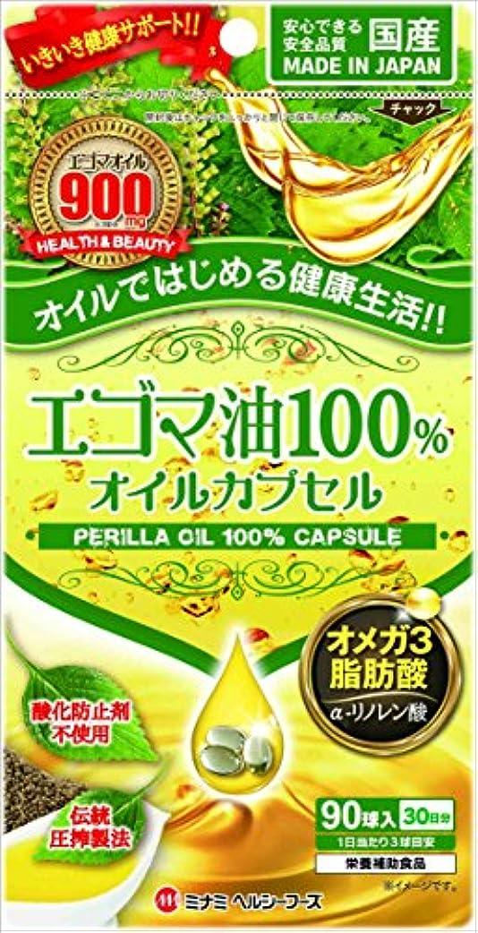 少ない銀レキシコンミナミヘルシーフーズ エゴマオイル 100% カプセル 90粒