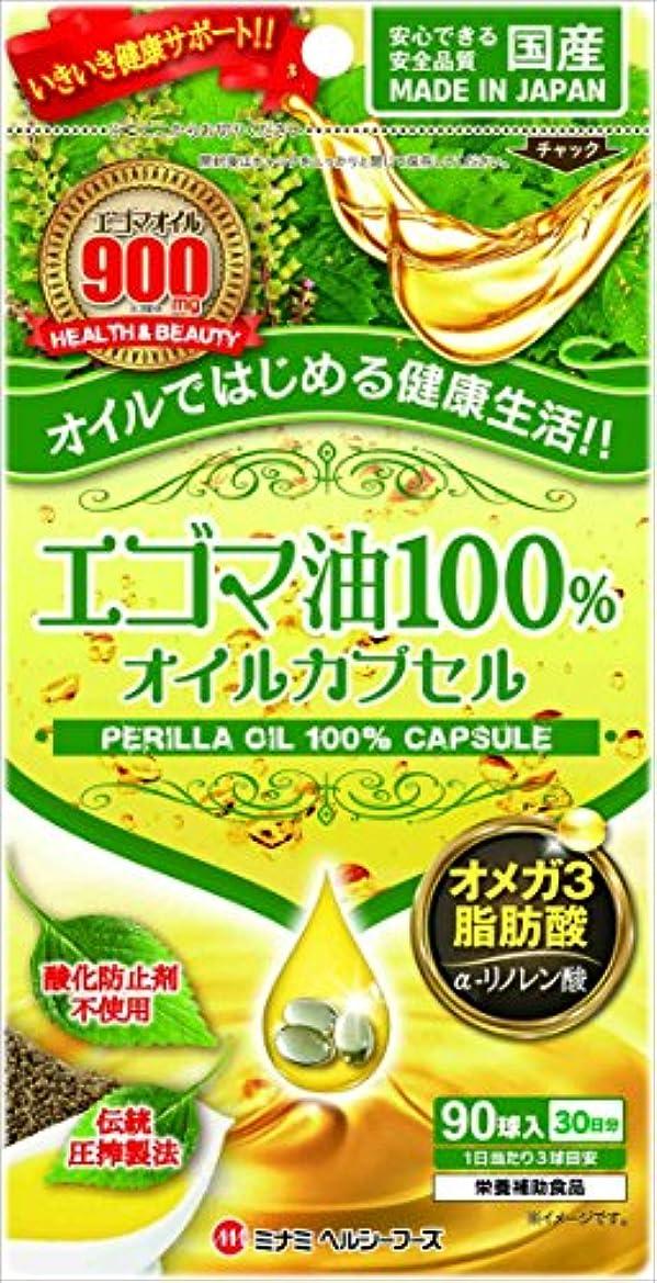 葉を拾うキャンペーン減衰ミナミヘルシーフーズ エゴマオイル 100% カプセル 90粒