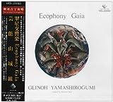 翠星交響楽 Ecophony Gaia