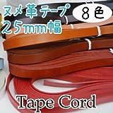 【INAZUMA】 ヌメ革テープ25mm幅。本革コード1m単位。カバンの持ち手(バッグハンドル)などに。NT-25#3茶