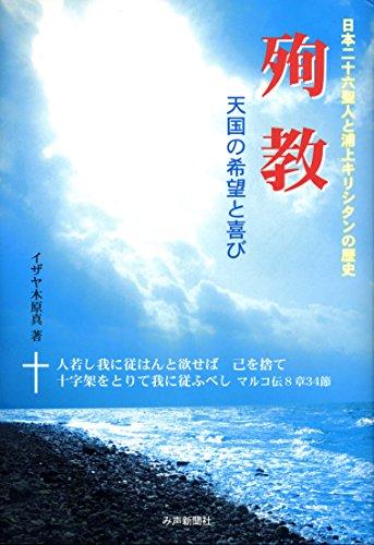 殉教天国の希望と喜び―日本二十六聖人と浦上キリシタンの歴史