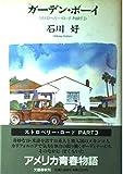 ストロベリー・ロード〈PART3〉ガーデン・ボーイ
