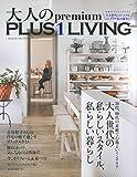 大人のpremium PLUS1 LIVING―大人世代の 私らしいスタイル、私らしい暮らし (別冊PLUS1 LIVING) 画像