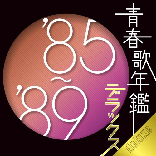 [画像:青春歌年鑑デラックス '85-'89]