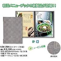 うす茶市松柄ピン留メニューブック(A4 4ページ仕様 増減可)【LSK-201】
