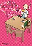 男装喫茶ハニーミルク(1)<男装喫茶ハニーミルク> (電撃コミックスNEXT)