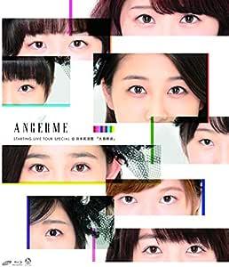 アンジュルムSTARTING LIVE TOUR SPECIAL@日本武道館『大器晩成』 [Blu-ray]