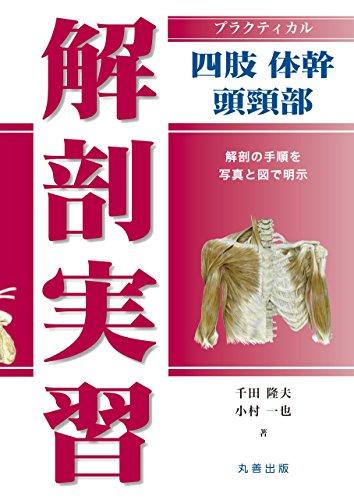 プラクティカル解剖実習 四肢・体幹・頭頸部