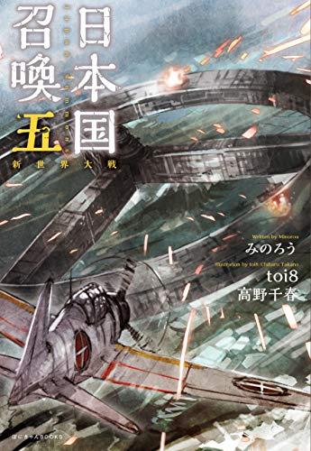 日本国召喚 五 新世界大戦 (ぽにきゃんBOOKS)の詳細を見る