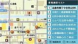 「みんなの地図2 地域版 中日本編」の関連画像