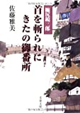 首を斬られにきたの御番所―縮尻鏡三郎 (文春文庫)