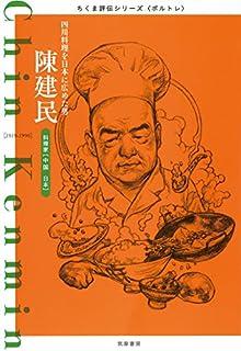 陳建民 ──四川料理を日本に広めた男 ちくま評伝シリーズ〈ポルトレ〉