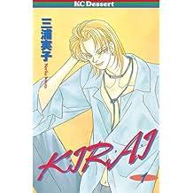 KIRAI(1) (デザートコミックス)