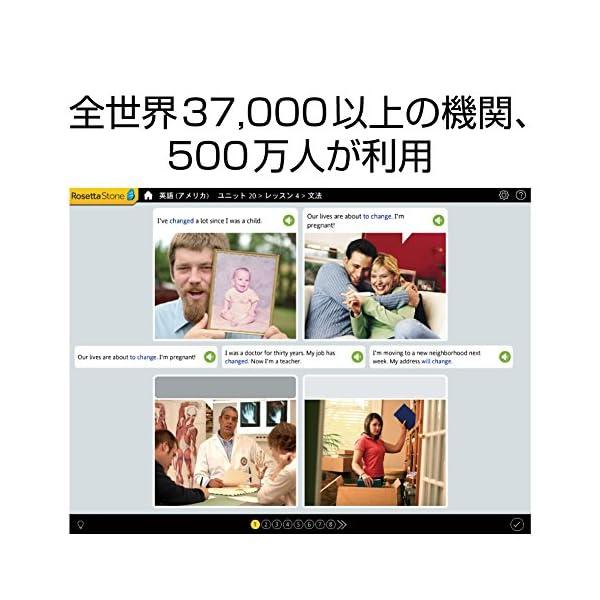 ロゼッタストーン 1言語(最新)|Win/Mac対応の紹介画像2