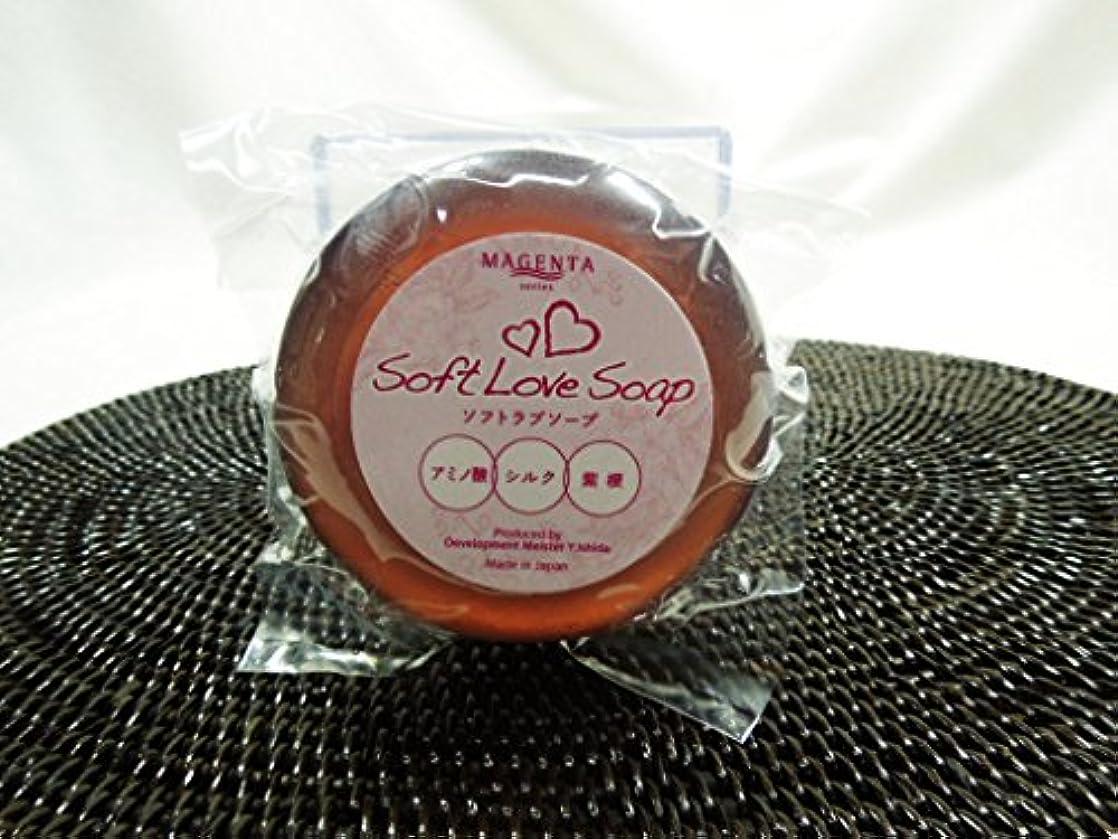 スカープバルクグレープロの愛用者も多数 MAGENTAソフトラブソープ 100g 紫根とシルクとアミノ酸の配合
