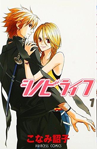 シノビライフ 1 (プリンセスコミックス)の詳細を見る