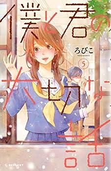 僕と君の大切な話 第01-05巻 [Boku to Kimi no Taisetsu na Hanashi vol 01-05]
