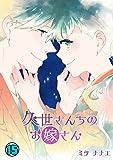 久世さんちのお嫁さん(15) (全力コミック)