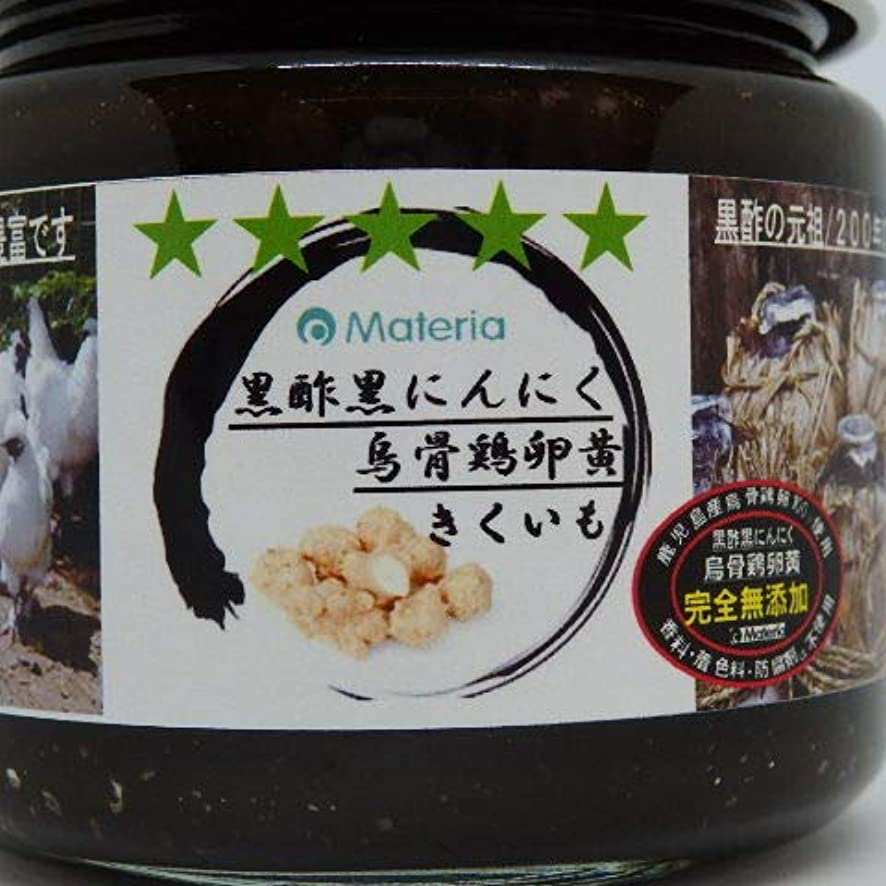 ゆりスロー条約無添加健康食品/黒酢黒にんにく烏骨鶏卵黄/菊芋糖系ペ-スト早溶150g (1月分)¥11,500