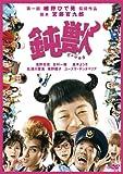 鈍獣 プレミアム・エディション[DVD]