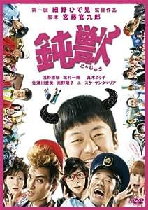 鈍獣 プレミアム・エディション [DVD]