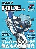 東本昌平 RIDE 79 (Motor Magazine Mook)