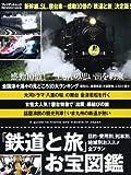 「鉄道と旅」お宝図鑑 (プレジデントムック)