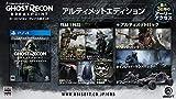 ゴーストリコン ブレイクポイント アルティメットエディション - PS4 【CEROレーティング「Z」】 画像