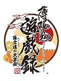 薄桜鬼 遊戯録 隊士達の大宴会 - PS Vita 画像