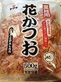 ヤマキ 花かつお 国内産鰹節使用 かつお削りぶし (薄削り) 業務用  気密包装 500g