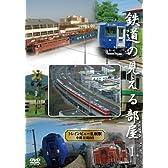 鉄道の見える部屋~トレインビュー・札幌駅~ [DVD]